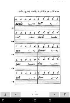كتاب قواعد اللغة الانجليزية للمبتدئين بالعربي screenshot 1