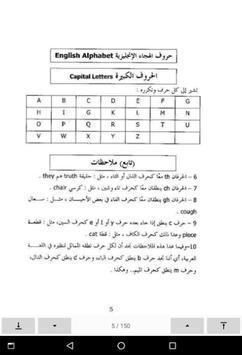 كتاب قواعد اللغة الانجليزية للمبتدئين بالعربي screenshot 4