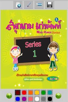 เก่งศัพท์ภาษาอังกฤษ series1 poster