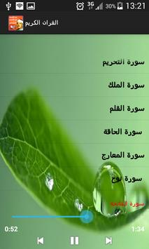 القران الكريم بصوت عبد الباسط apk screenshot