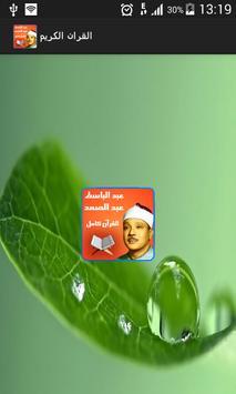 القران الكريم بصوت عبد الباسط poster