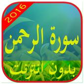 سورة الرحمن بصوت وصورة بدون نت icon