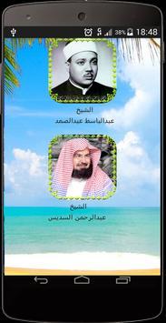 سورة الرحمن بصوت وصورة بدون نت poster