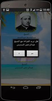 سورة الرحمن بصوت وصورة بدون نت apk screenshot