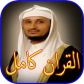 القران الكريم كاملا  فارس عباد icon