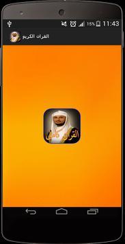 القران الكريم كاملا  فارس عباد poster