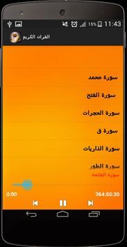 القران الكريم كاملا  فارس عباد apk screenshot