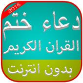 ادعية ختم  القران 2016 icon