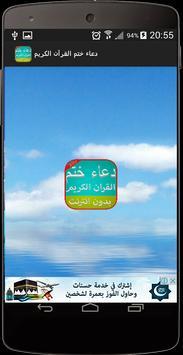 ادعية ختم  القران 2016 poster