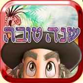 Rabbi SHALOM 3 - Shana Tova icon