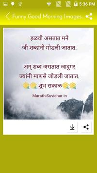 Funny Good Morning Images In Marathi With Quotes安卓下載安卓版apk