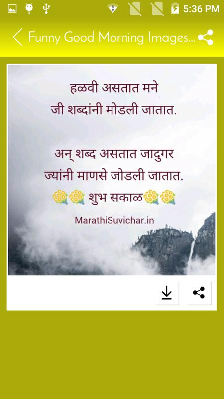 Funny Good Morning Images In Marathi With Quotes For Android Apk