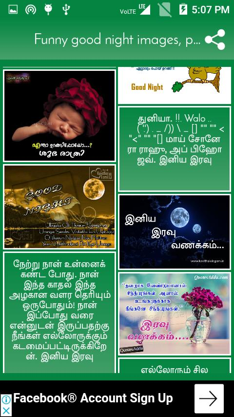 Funny Good Night Images Photos Quotes Tamil For Android