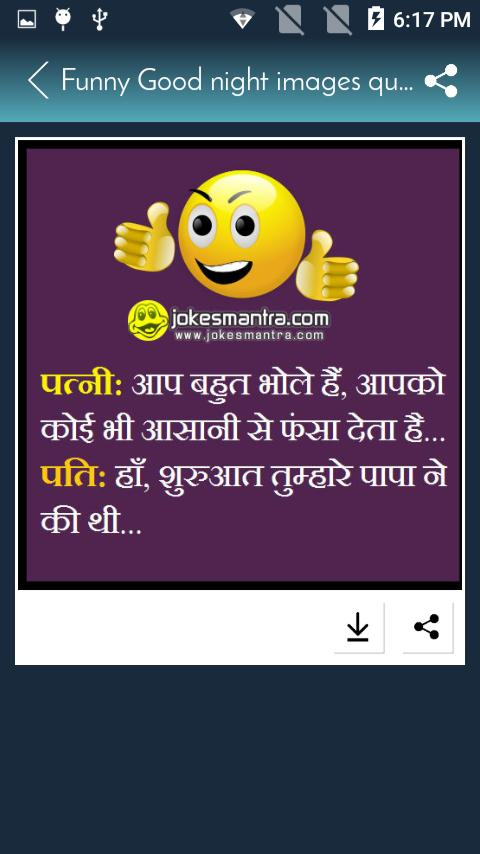 Funny Good night images quotes in Hindi for Android - APK ...