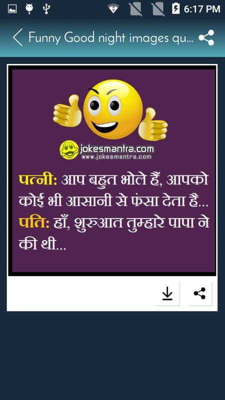 Funny Good Night Images Quotes In Hindi For Android Apk Download
