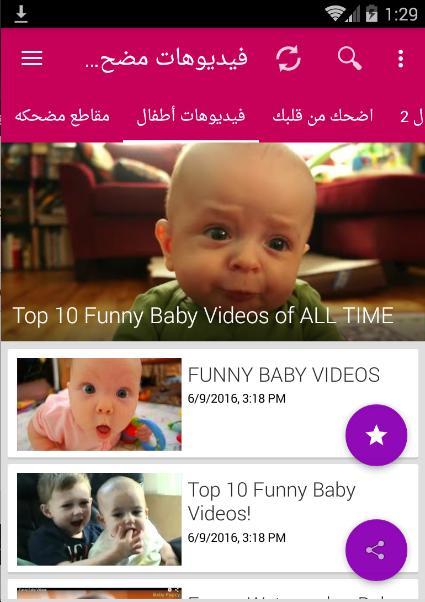 750f03704 ... فيديوهات مضحكة للأطفال حاول ان لا تضحك Funny Kids capture d'écran 12 ...