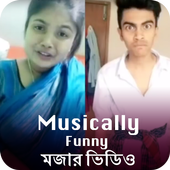 Funny Videos For Musically Bangla - মজার  ভিডিও icon