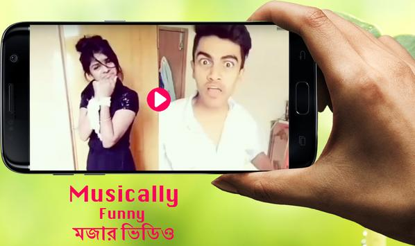 Funny Videos For Musically Bangla - মজার  ভিডিও screenshot 1