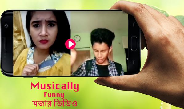 Funny Videos For Musically Bangla - মজার  ভিডিও screenshot 3