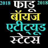फाडू बॉयज स्टेटस इन हिंदी -fadhu boys status  2018 icon