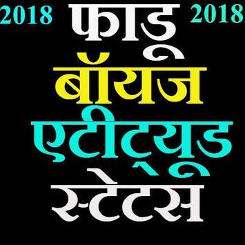 फाडू बॉयज स्टेटस इन हिंदी -fadhu boys status  2018 poster