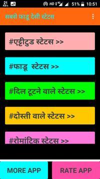 फाडू बॉयज स्टेटस इन हिंदी -fadhu boys status  2018 screenshot 5