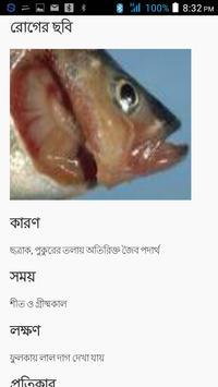 Fish Advice screenshot 5