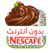 حلويات رمضان بالنسكافية icon