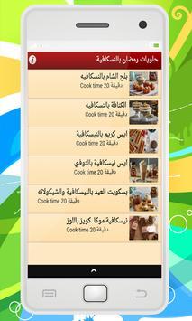 حلويات رمضان بالنسكافية apk screenshot