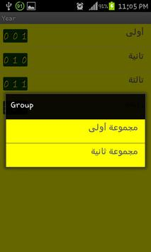 FCIS2013 apk screenshot