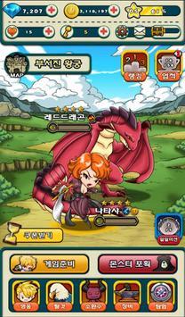 히트몬 for Kakao screenshot 3