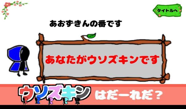おえかきウソズキン poster