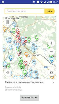 Fishing map screenshot 17