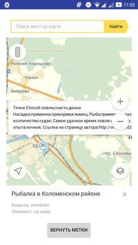 Fishing map apk screenshot