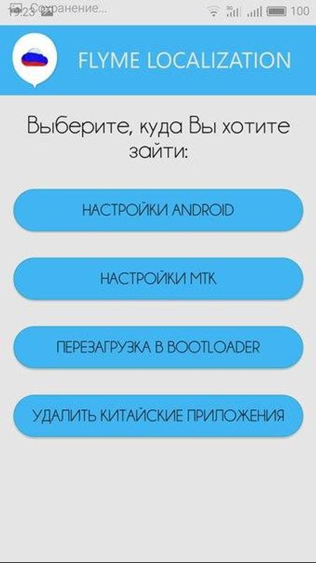 flyme localization pro