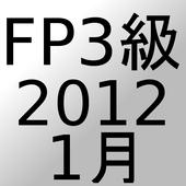 FP3級過去問題2012年1月 icon