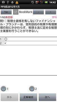 FP3級過去問題2012年1月 screenshot 1
