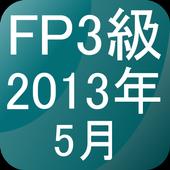 FP3級過去問題2013年5月 icon