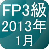 FP3級過去問題2013年1月 icon