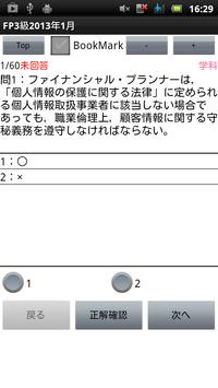 FP3級過去問題2013年1月 apk screenshot