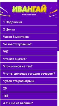 ИВАНГАЙ SoundBoard apk screenshot