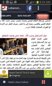 Lebanon Radio News screenshot 10