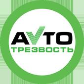 Автотрезвость icon