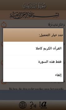 Quran Karem screenshot 1