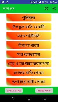 সঠিকভাবে আদা চাষ পদ্ধতি ~ Ginger Cultivation poster