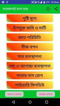 মাসকলাই ডাল চাষ poster