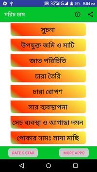 সঠিকভাবে মরিচ চাষ পদ্ধতি ~ Pepper Cultivation poster