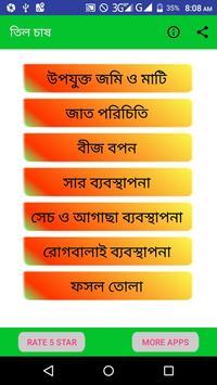 সঠিকভাবে তিল চাষ পদ্ধতি ~ Til Cultivation poster