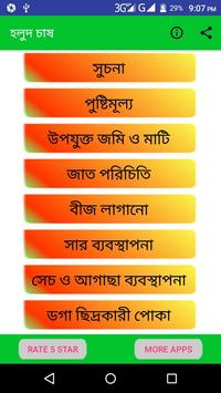 সঠিকভাবে হলুদ চাষ পদ্ধতি ~Yellow spice Cultivation poster