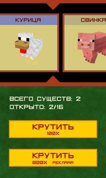 Кейс симулятор зверей из Майнкрафт Affiche